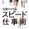 【書評】佐藤オオキの「スピード仕事術」!仕事にすぐ活かせる技術満載!