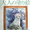 【新着本】『大人の塗り絵 自然の中の動物たち編』が来ました。【早速完成】