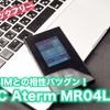 格安SIMとの相性バツグン! モバイルルーター NEC Aterm MR04LNをUQモバイルで使ってみた