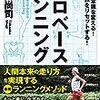 「ゼロベースランニング」 読了 〜忘れられた身体の使い方〜