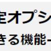 【3/1~】(ドコモ)「ギガプラン上限設定オプション」の提供を開始
