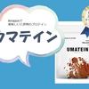 【新商品】ウマテイン1kgココア味を紹介*Amazonで購入*SNSで話題の美味しいホエイプロテイン