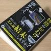 【読者様からのプレゼント】湊かなえさん、最新作「物語のおわり」を読んだ感想とレビュー