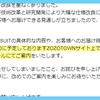 【特報】ZOZOスーツのお届け時期 4月27日16時発表!