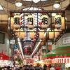 大阪『黒門市場』の楽しみ方! やはり「なにわの台所」はココ!