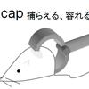 『黄金の語根』第3位 cap, capt「つかむ、捕える」(L.capere)
