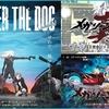 クラウドファンディングで制作されたアニメ「Under the Dog」が期間限定劇場公開決定!&メガゾーン23情報!