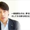 中卒起業!GMO社長・熊谷正寿のプロフィール