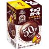 森永チョコボールの50周年記念商品のインパクトがデカすぎる件