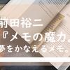 前田裕二『メモの魔力』夢をかなえるメモ。