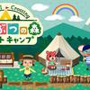 【速報】アプリ版『どうぶつの森』の最新情報来た!iOSとAndroidに対応!