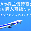 【旅行】ANAの株主優待割引は実は誰でも購入可能で、なんならタイミングによってはかなりお得に買えるチケットだった!