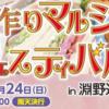 手作りマルシェフェスティバルin淵野辺 vol.12  2021年10月24日(日)開催!