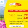 奄美大島へ片道1,980円から!!バニラエアでわくわくバニラ セール開催!!