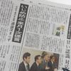 第3回 仙台市いじめ対策等検証専門家会議を傍聴して