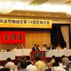 全司法第73回定期大会 支部の主体的・自立的な活動を、全司法の運動の中心に!