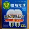 ダイソーの「節電タイプ白熱電球(2個入100円)」を買ってみた感想
