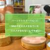 福岡のパーソナルカラー診断情報 よくある質問と誤解(4)