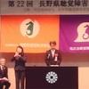 第22回長野県聴覚障害者大会へ