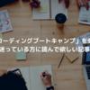 Setouchi i-Base 人材育成講座を検討する前に読んで欲しい part①