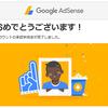 はてなブログでGoogle Adsenseに申請して1発で承認された話【2018年】