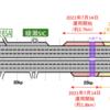 【動画】NEXCO中日本 E1 東名高速道路 大和トンネルの拡幅工事が完成し、付加車線の一部運用を開始