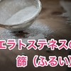 【Go言語】エラトステネスの篩(ふるい)で素数を求めるプログラム