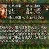 三国志5 武将 霍弋