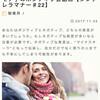 【桜 美月NOSH連載】モテ子のポジティブ会話術シンデレラマナー22
