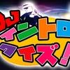 【DJ×クイズ新感覚音楽イベント】「DJイントロクイズin名古屋大須」遊び図鑑#13
