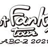 【ネタバレ注意】A.B.C-Z「But FanKey tour A.B.C-Z 2021」セットリスト