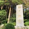 青島神社〜鵜戸神宮へ!ブラタモリ宮崎ロケ地を巡る②