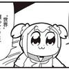 【2018/03/31真駒内セキスイハイムアイスアリーナ】NEWS EPCOTIA MC備忘録