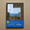 込山富秀『「青春18切符」ポスター紀行』
