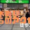 桜木町駅からのアクセス