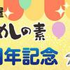 丸美屋|釜めしの素発売50周年記念ごはんでにっこり♪釜めしキャンペーン