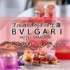 憧れのBVLGARI!ブルガリホテル上海のアフタヌーンティーを体験♡