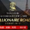 阿部剛 MILLIONAIRE ROAD(ミリオネアロード)&金の卵(KINno TAMAGO)は詐欺?返金できる?