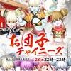 【イベント告知】お団子☆チャイニーズ&おすすめイベント