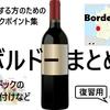 ボルドーまとめ ★ 独学ソムリエ・ワインエキスパート試験