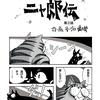 まんが『ニャ郎伝』第三話