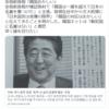 安倍前首相「韓国は一線を超えて日本の名誉を傷つけた」 2021年5月27日