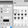 macOS 10.14.1にアップグレードしたらPhotoshop5.1の様子が変になった