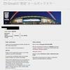 uefa ネーションズリーグのチケットを手配した