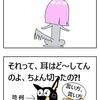 【犬猫漫画】レイのウィッグ大作戦