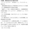 名古屋グランパスFW金崎夢生選手の新型コロナウィルス感染確認が、Jリーグの再延期・再開に影響を及ぼすかどうかについて。