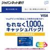 ジャパンネット銀行-口座開設して獲得できるポイント量を比較