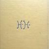 土方久功著作集 1 パラオの社会と生活