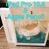 【Ï】ディスプレイが進化!iPad Pro 10.5 & Apple Pencil購入レポート(比較&使用編)