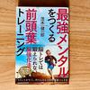 【書評】『最強メンタルをつくる前頭葉トレーニング  著者: 茂木 健一郎』